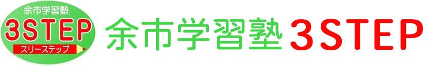 余市学習塾3STEP